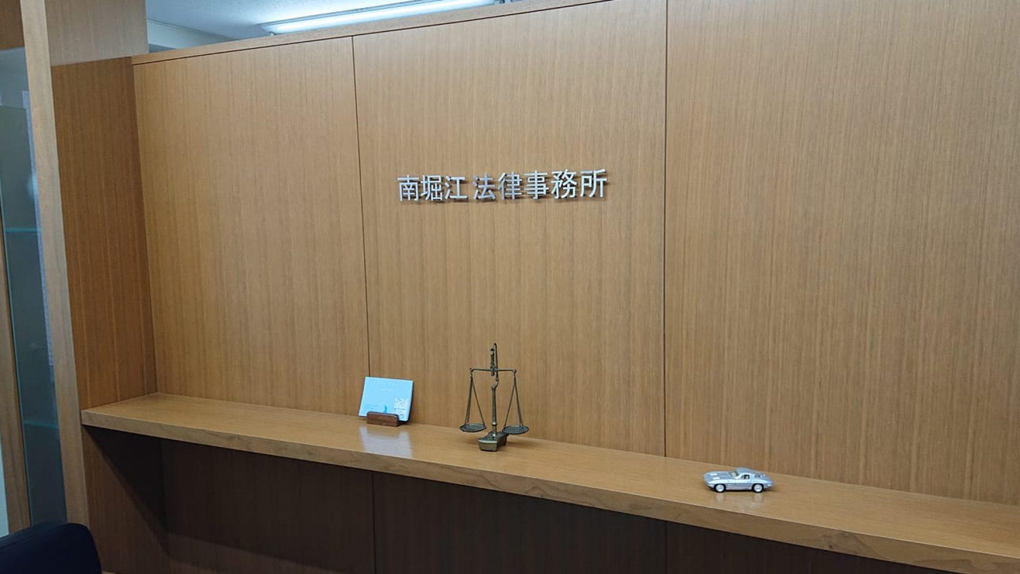 南堀江法律事務所ブログ